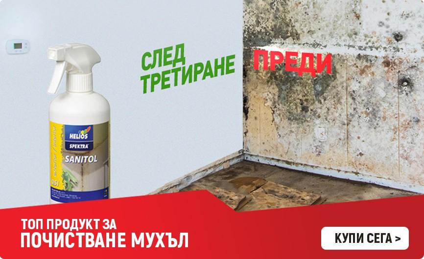 ТОП ПРОДУКТ за почистване на мухъл